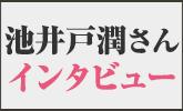 池井戸潤さんインタビュー