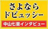 中山七里さんインタビュー