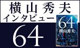横山秀夫さんインタビュー