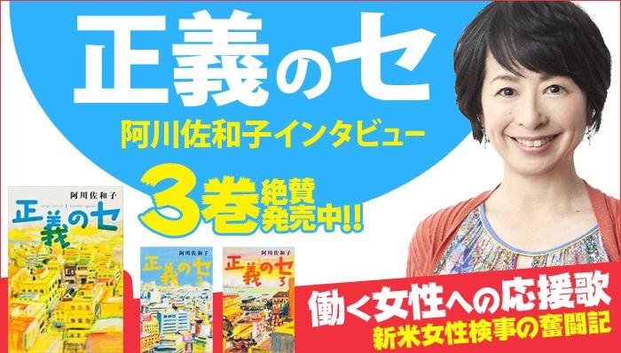 働く女性への応援歌 3巻絶賛発売中! 新米女性検事の奮闘記 阿川佐和子インタビュー『正義のセ』