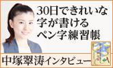 エントリーシートはきれいな字で。中塚翠涛さん