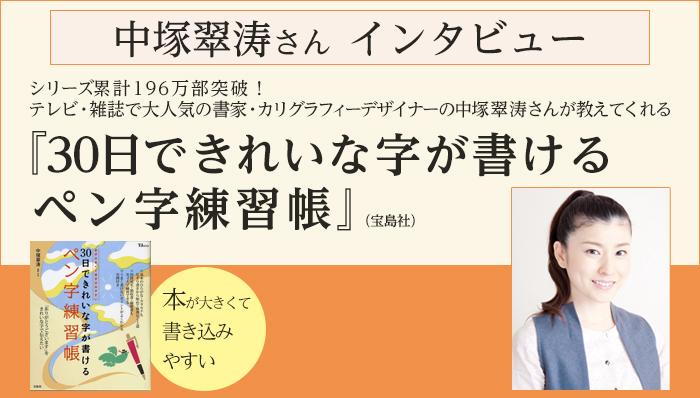 中塚翠涛インタビュー 『30日できれいな字が書けるペン字練習帳』(宝島社)
