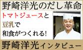 野崎洋光さんインタビュー