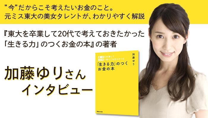 """""""今""""だからこそ考えたいお金のこと。東大卒タレント・加藤ゆりさんが、わかりやすく解説。『東大を卒業して20代で考えておきたかった「生きる力」のつくお金の本』"""