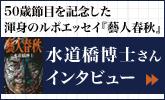 水道橋博士さんインタビュー