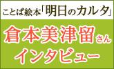 倉本美津留さんインタビュー