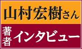 山村宏樹さんインタビュー