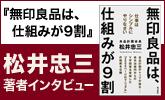 「無印良品は仕組みが9割」松井忠三さん