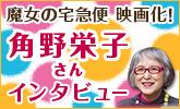 角野栄子さんインタビュー