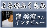作家 窪美澄さんインタビュー