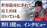 野口健さんインタビュー
