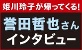 誉田哲也さんインタビュー