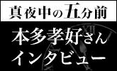 本多孝好さんインタビュー