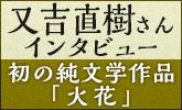 又吉直樹さんインタビュー