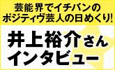 井上裕介さんインタビュー