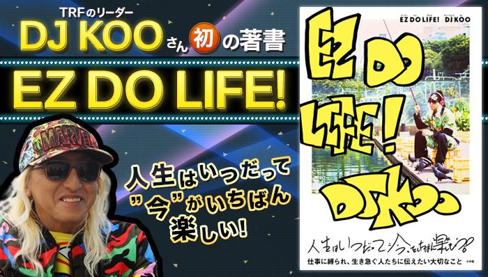 DJ KOOさんインタビュー「EZ DO LIFE!」