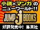 人気のジャンプコミックをノベルスで読もう!
