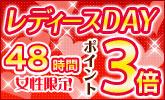 女性限定HappyレディースDAY 5000円以上のお買い物でポイント3倍