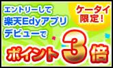 楽天Edyアプリデビューで全ショップポイント3倍