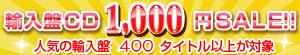 輸入盤CD400タイトル以上が一律1,000円!