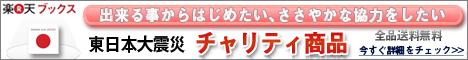 東日本大震災チャリティ商品