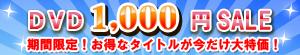 あの不朽の名作が1,000円で!DVD1,000円セール!
