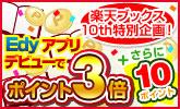 楽天アプリデビューで楽天ブックス全品ポイント3倍!