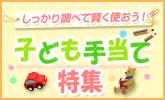 【楽天市場】子育て応援福袋登場!子供用品のお買い物はコチラ