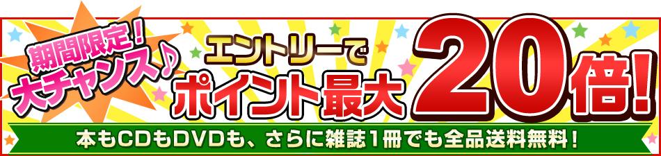 【楽天ブックス】楽天スーパーSALE限定!対象商品がポイント最大20倍キャンペーン