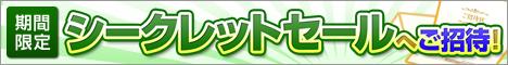 楽天ツールバーからしか買えない特別価格でお買い物できます!