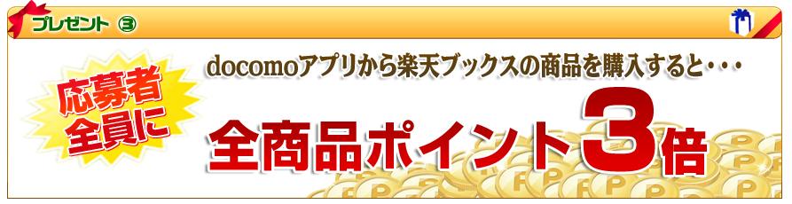 docomoアプリリリース記念ビッグプレゼント
