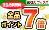 購入&商品レビュー投稿で全品ポイント7倍キャンペーン!
