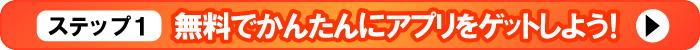 docomoアプリリリース記念ビッグプレゼントキャンペーン