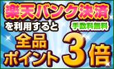 楽天市場開催の楽天バンク決済キャンペーンも合わせてエントリーでポイント3倍!
