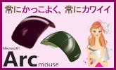 マイクロソフト 「Arc Mouse」特集!