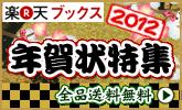 【楽天ブックス】年賀状特集2012年度版