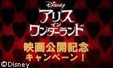 映画 『アリス・イン・ワンダーランド』特集 オリジナル・マウスパッド プレゼントキャンペーン!