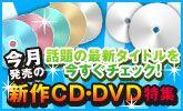 今月発売のCD、DVD、Blu-rayをチェック!予約はお早めに♪