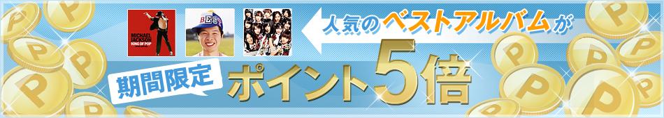 ベストアルバム&ツインベスト ポイント5倍キャンペーン