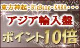 『アジア輸入盤CD』 ポイント10倍キャンペーン!