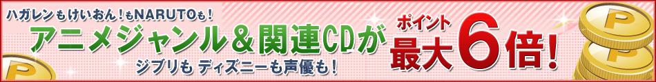アニメCD ポイント最大6倍キャンペーン