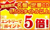 名盤・定番CD ポイント5倍キャンペーン