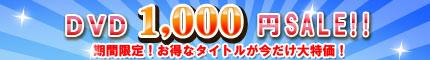DVD1,000円セール