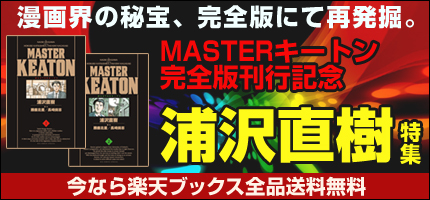MASTERキートン完全版刊行記念 浦沢直樹特集