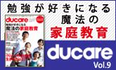 ducare Vol.9 勉強が好きになる魔法の家庭教育