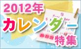 2012カレンダー特集