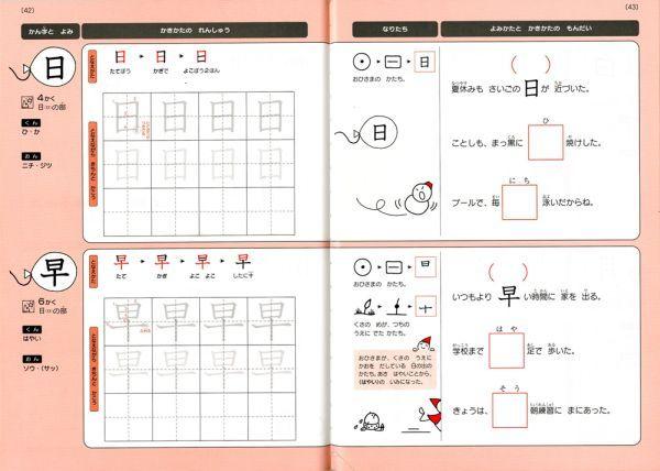 楽天ブックス: 漢字練習ノート 小学1年生 - となえて ...