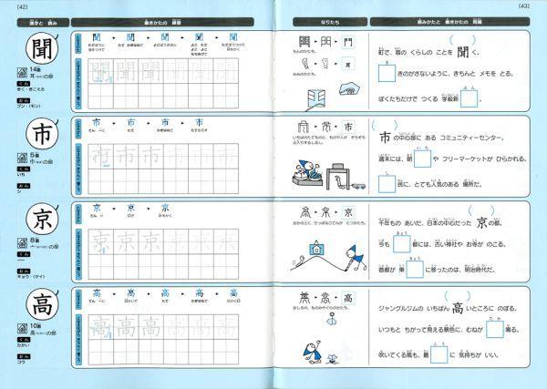 ドリル版。小学校2年生の漢字 ... : 漢字 小学3年生 : 漢字