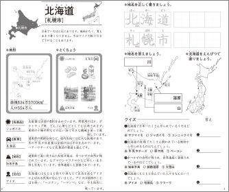 都道府県カルタ商品ページ