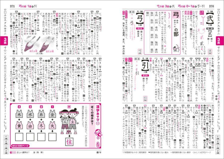 楽天ブックス: 例解学習漢字 ... : 四年漢字 : 漢字